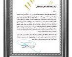 ریاست شورای هماهنگی بیمه کرمانشاه برای سومین بار به تجارتنو رسید