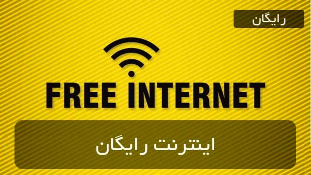 واکنش کاربران مجازی به بسته اینترنت یک ماهه رایگان + عکس