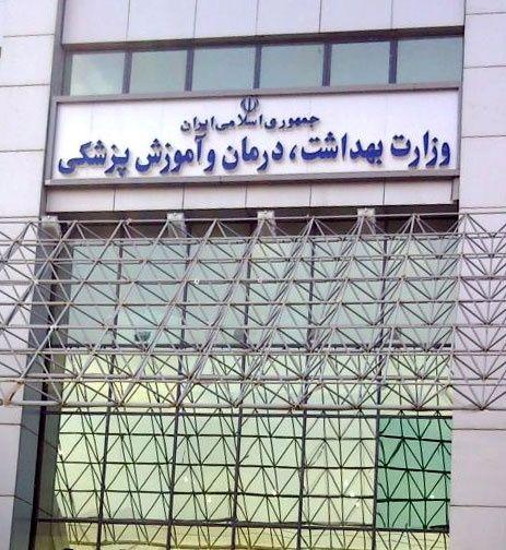 منع ادامه تحصیل ۱۳۴ دانشجوی متخلف