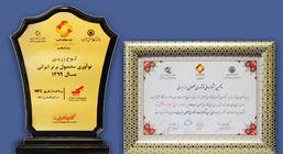 محصول برتر ایرانی در پنجمین جشنواره ملی نوآوری در سال 1399