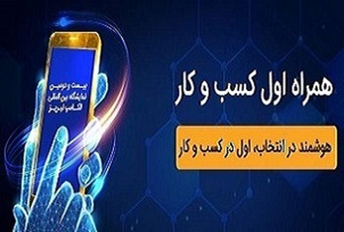 حضور همراه اول در نمایشگاه الکامپ تبریز با محوریت کسب و کار