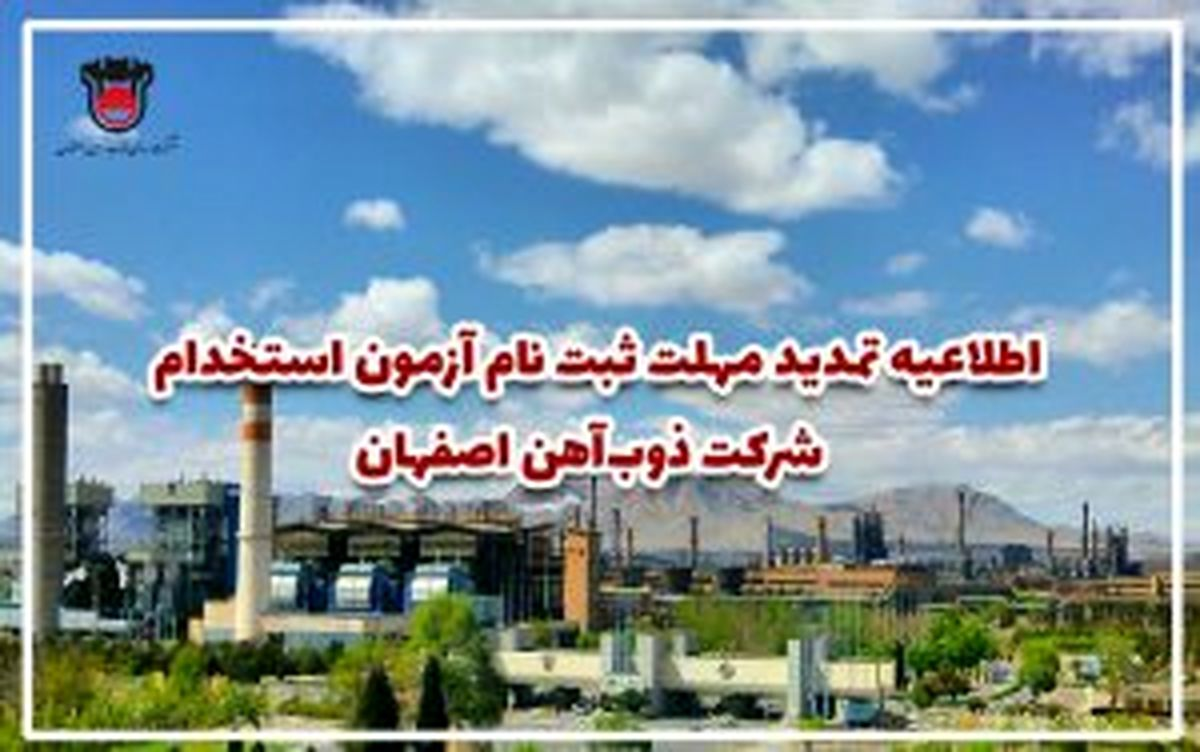 تمدید مهلت ثبت نام آزمون استخدام ذوبآهن اصفهان