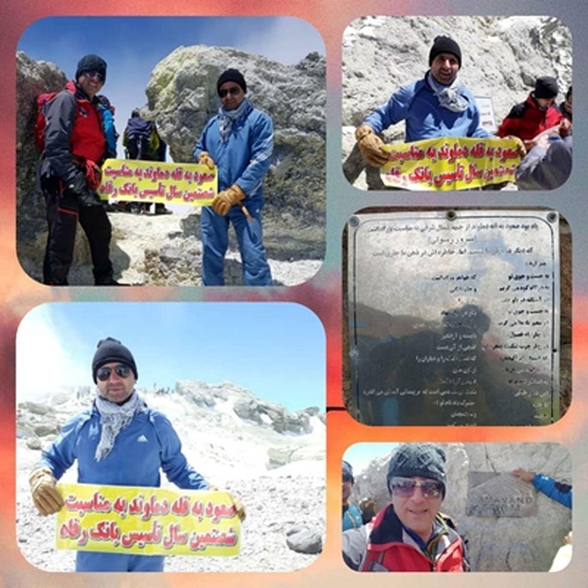 فتح قله دماوند در شصتمین سالروز تأسیس بانک رفاه