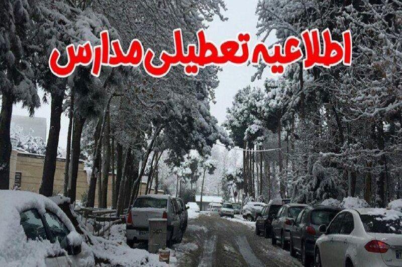 تعطیلی مدارس یکشنبه 24 آذر