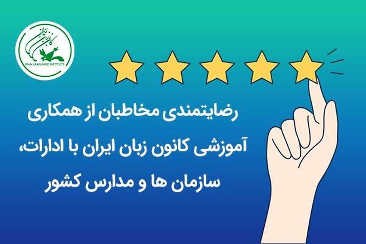 رضایتمندی مخاطبان از همکاری آموزشی کانون زبان ایران با ادارات، سازمان ها و مدارس کشور