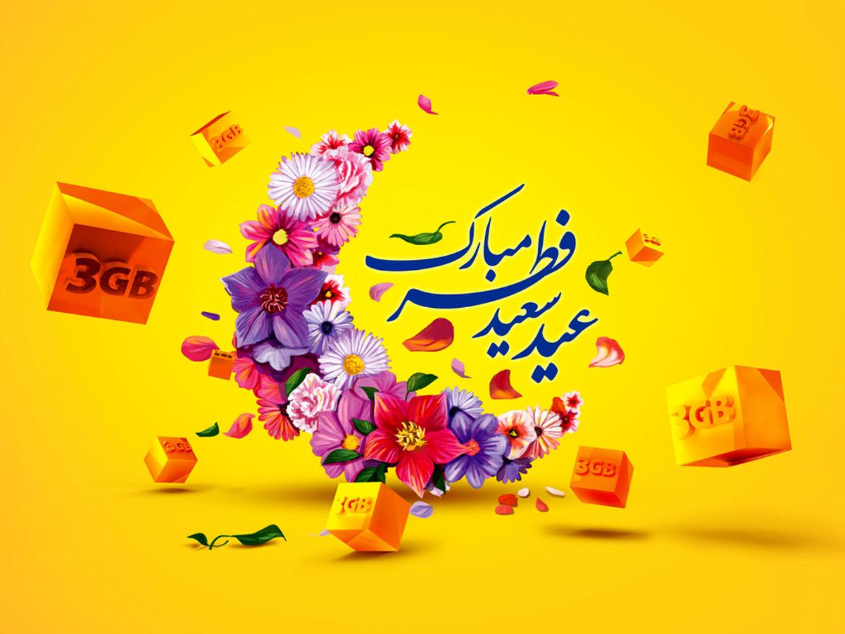 جهت دریافت هدیه ایرانسل به مناسبت عید فطر کلیک کنید