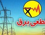 قطعی برق سه ساعته در تهران