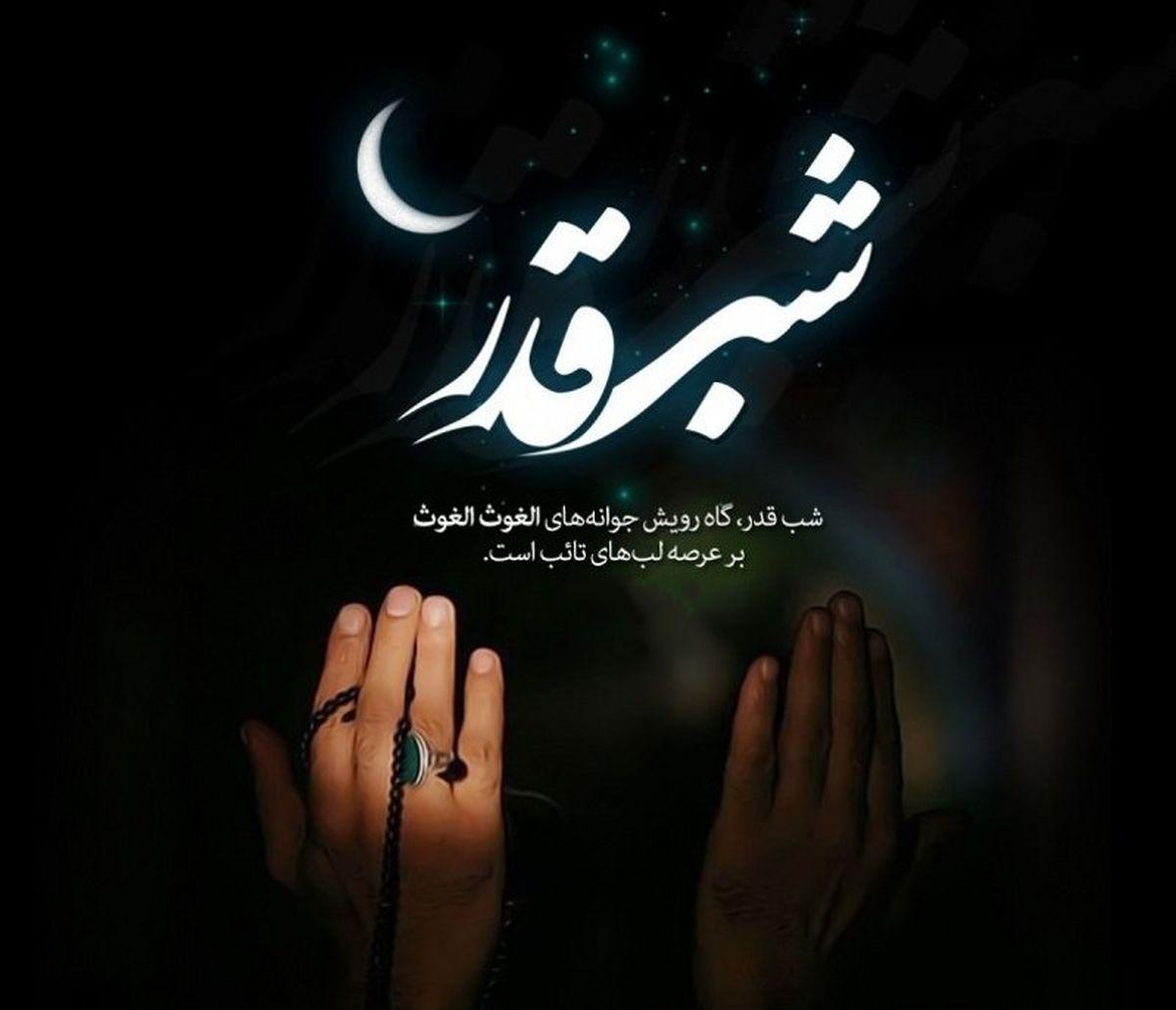 شب قدر   پیامک های ویژه شب قدر + اشعار