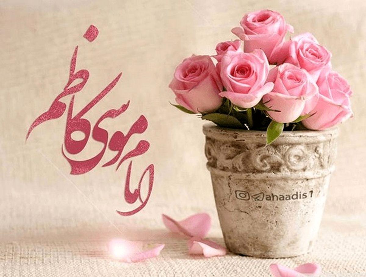 اس ام اس تبریک ولادت امام موسی کاظم (ع) + عکس نوشته