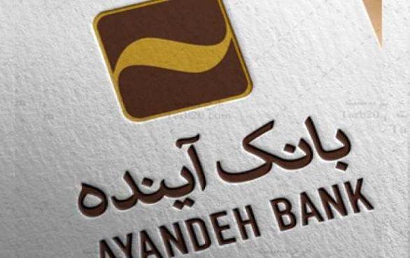 محمد فطانت فرد مدیرعامل بانک آینده شد + سوابق