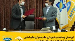 ایرانسل و سازمان شهرداریها و دهیاریها تفاهمنامۀ همکاری سهساله امضا کردند