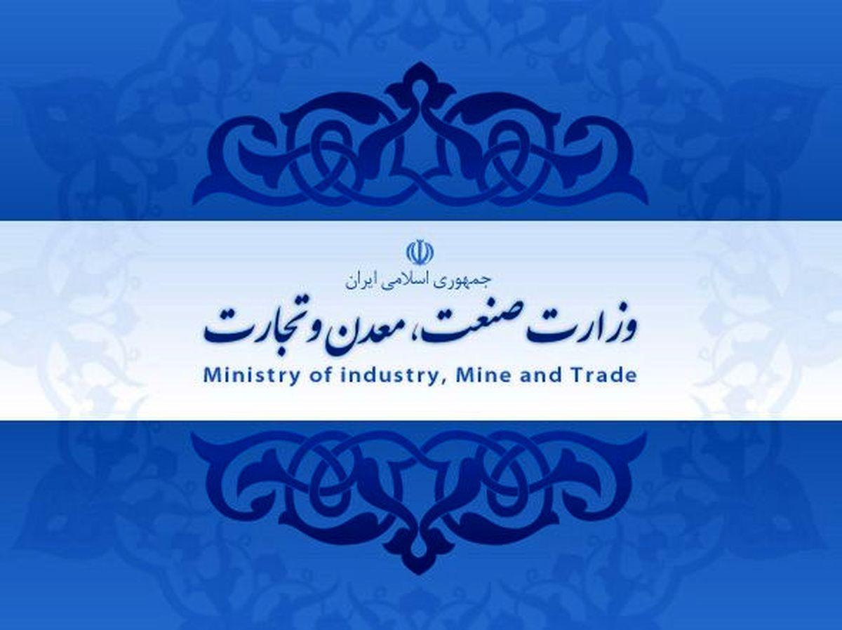 اطلاعیه وزارت صنعت، معدن و تجارت در راستای فرامین مقام معظم رهبری (مدظله العالی)