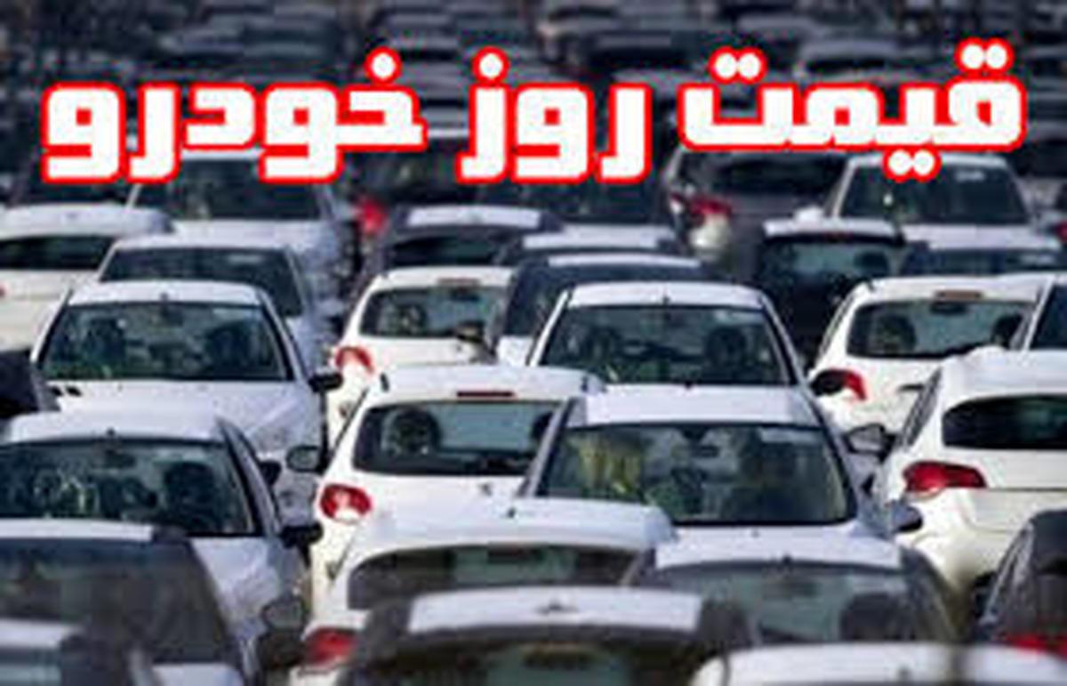 قیمت روز خودرو در بازار پنجشنبه 24 تیر + جدول