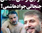 حواشی لخت شدن سید جواد هاشمی   بیوگرافی سید جواد هاشمی