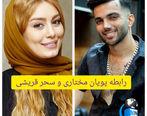 شایعه/ رابطه عاشقانه سحر قریشی و پویان مختاری لورفت + فیلم