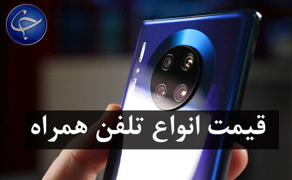 قیمت روز گوشی موبایل در ۲۶ آذر