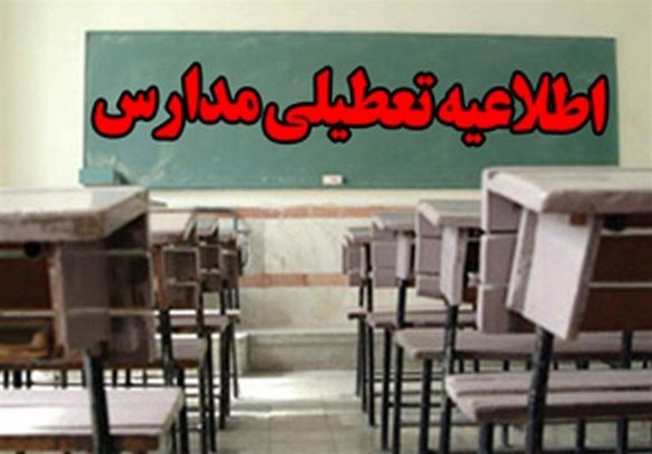 مدارس البرز شنبه 9 آذر تعطیل شد +جزئیات