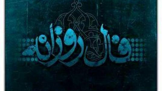 فال روزانه سه شنبه 11 تیر 98 + فال حافظ و فال روز تولد 98/4/11