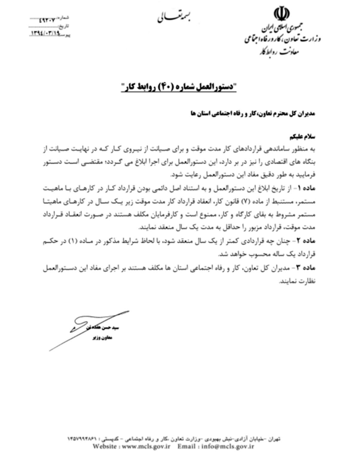 انعقاد قراردادهای یکماهه با کارگران!/نقض آشکار ابلاغیه وزارت کار