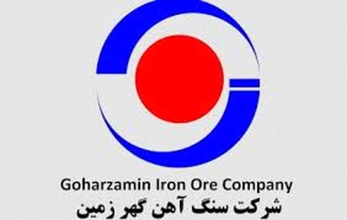 تغییر مدیرعامل شرکت سنگ آهن گهر زمین تکذیب شد
