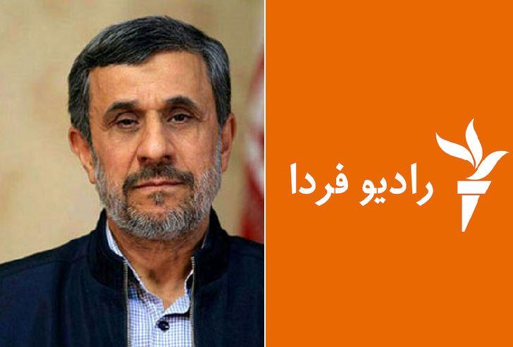 واکنش کاربران به مصاحبه احمدینژاد با رادیو فردا + تصاویر
