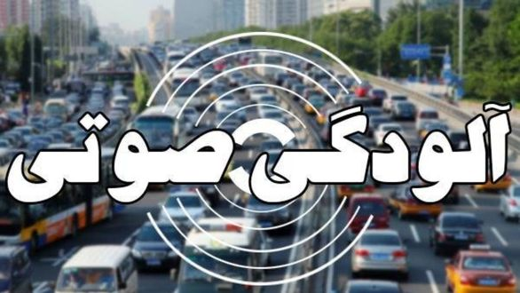 آلودگی صوتی در ۱۰ نقطه تهران در وضعیت خطرناک است