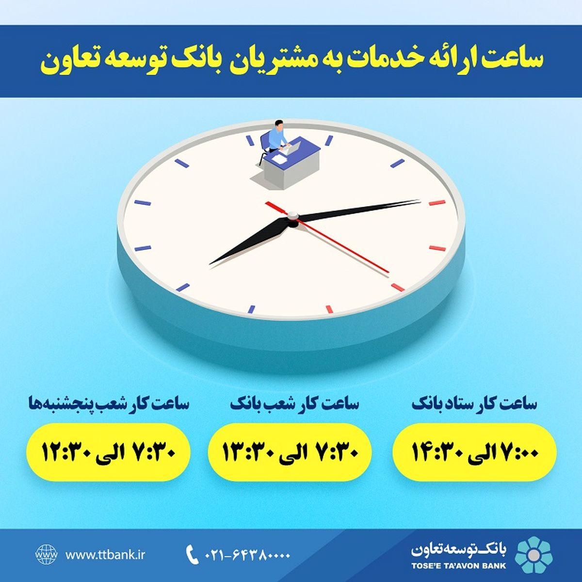 اعلام ساعت ارائه خدمات به مشتریان بانک توسعه تعاون