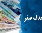 نظر شورای نگهبان درباره حذف صفرها از پول ملی