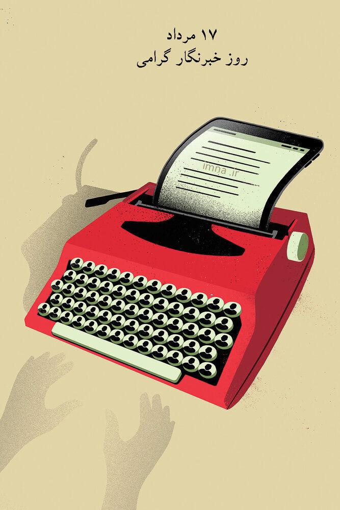 اس ام اس تبریک روز خبرنگار ۱۴۰۰ + متن جدید، عکس و پیام تبریک