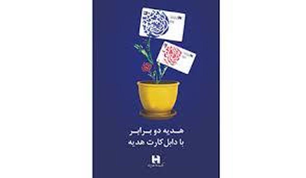 طرح «دابل کارت هدیه» بانک صادرات ایران برندگان خود را شناخت