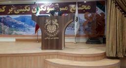 برگزاری همایش مبارزه با مواد مخدر شهرستان ورزقان