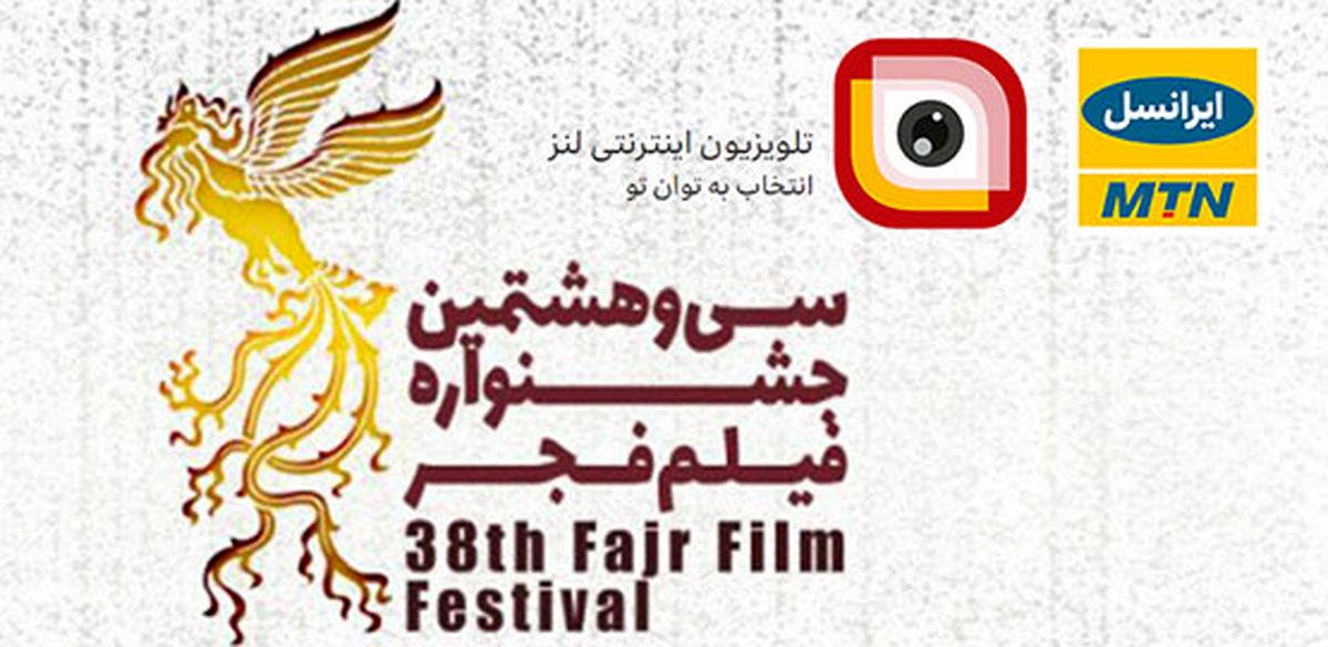 پخش نشستهای خبری و اخبار جشنواره فیلم فجر ۹۸ به طور زنده از لنز ایرانسل