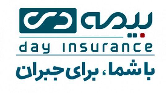 شرکت بیمه دی با عملکردی مطلوب نگین درخشان صنعت بیمه کشور شد