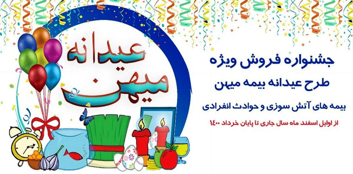 طرح عیدانه شرکت بیمه میهن