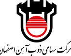 اطلاعیه شرکت سهامی ذوب آهن اصفهان
