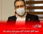 تسویه کامل خسارات آتش سوزی بازار پردیس یک توسط بیمه ایران معین انجام شد