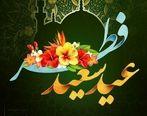 عید فطر   پیام تبریک عید فطر +عکس پروفایل