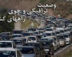 آخرین وضعیت ترافیکی و جوی کشور + جزئیات