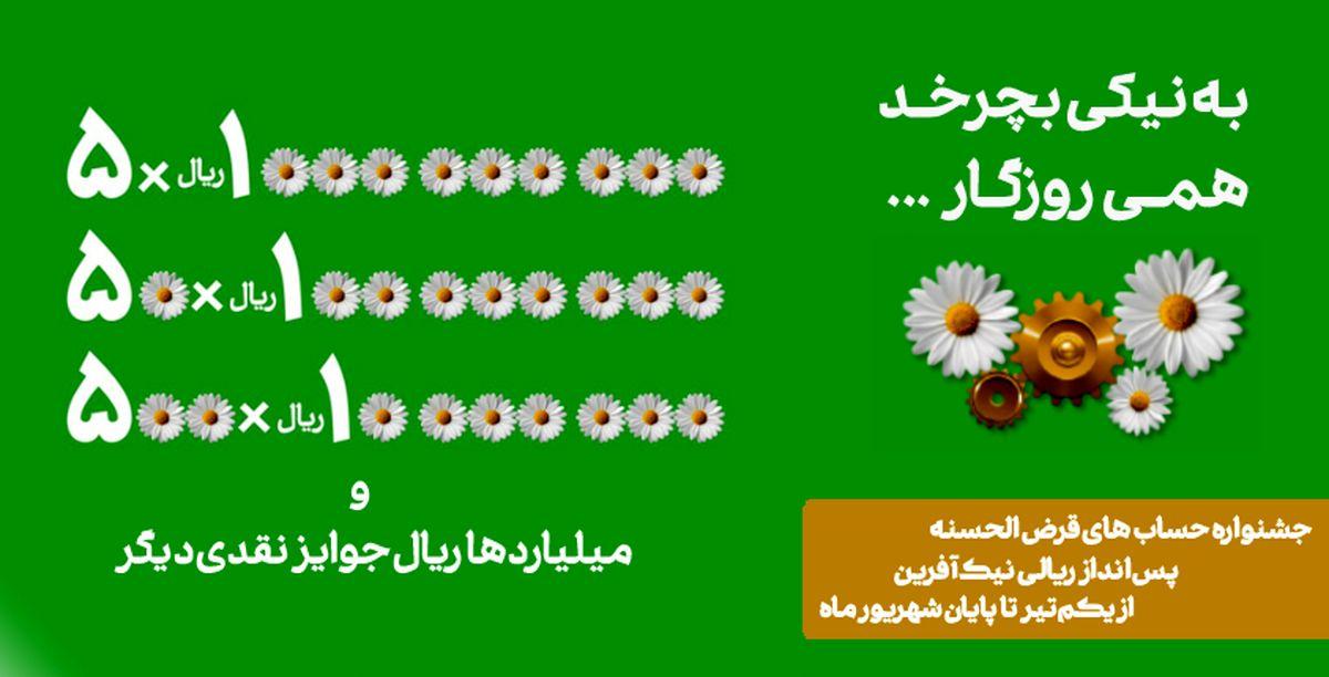 """برگزاری مراسم قرعه کشی نخستین دوره جشنواره """"نیک آفرین"""""""