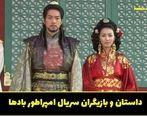ساعت و زمان پخش سریال امپراتوری بادها از شبکه تماشا