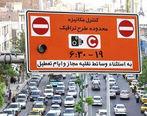 اجرای طرح ترافیک ۷ بار لغو شد