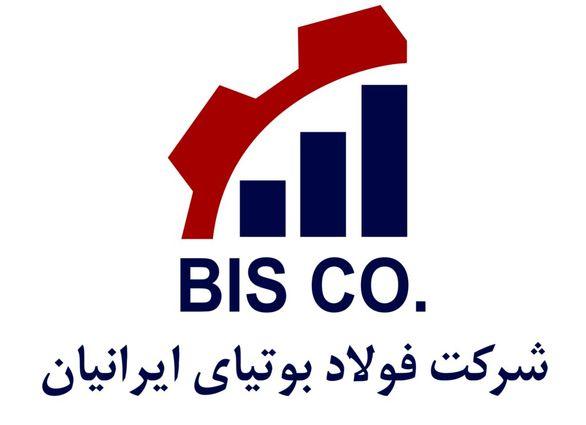 ارزش طرح های فولاد بوتیای ایرانیان 1.2میلیارد دلار اعلام شد