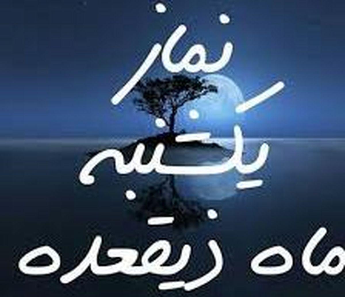 نماز یکشنبه ماه ذیالقعده را چگونه بخوانیم؟