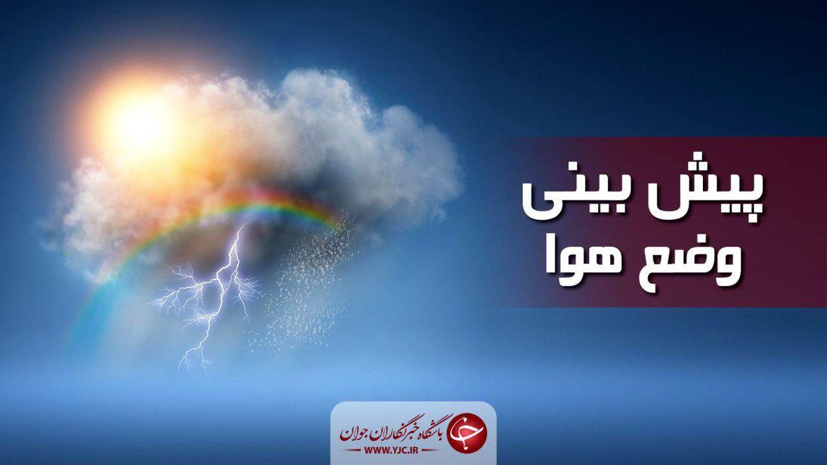 امروز تهران بارانی میشود