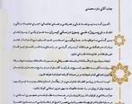 قدردانی رییس سازمان انرژی اتمی ایران از بانک کشاورزی