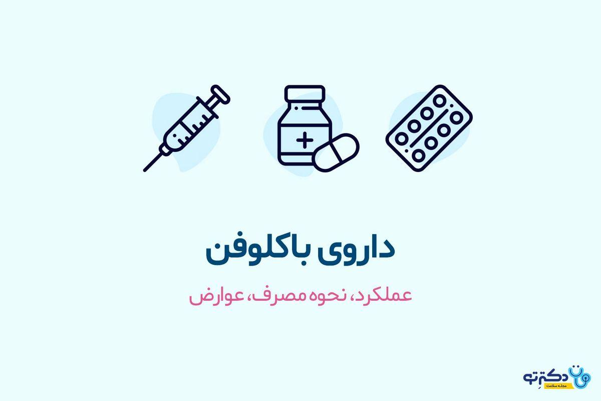 داروی باکلوفن چیست؟ + کاربرد و عوارض مصرف