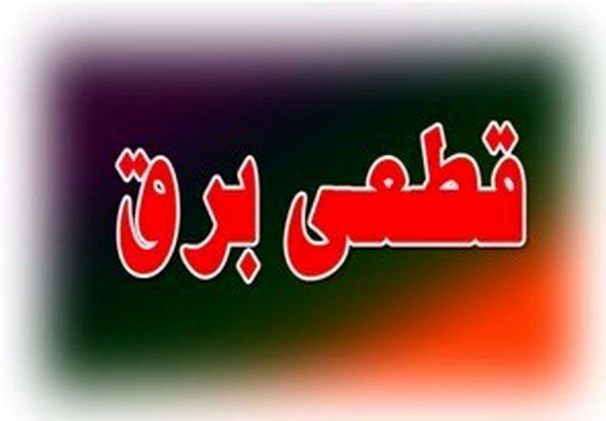 جدول خاموشی های برق تهران + جزئیات