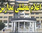 مدارس حوزه انتخابیه روز شنبه تعطیل است
