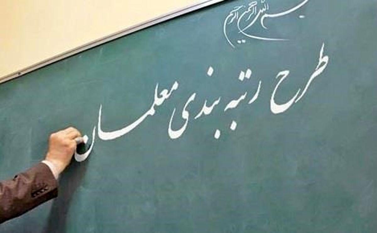 «طرح رتبهبندی معلمان» در سالجاری اجرا میشود