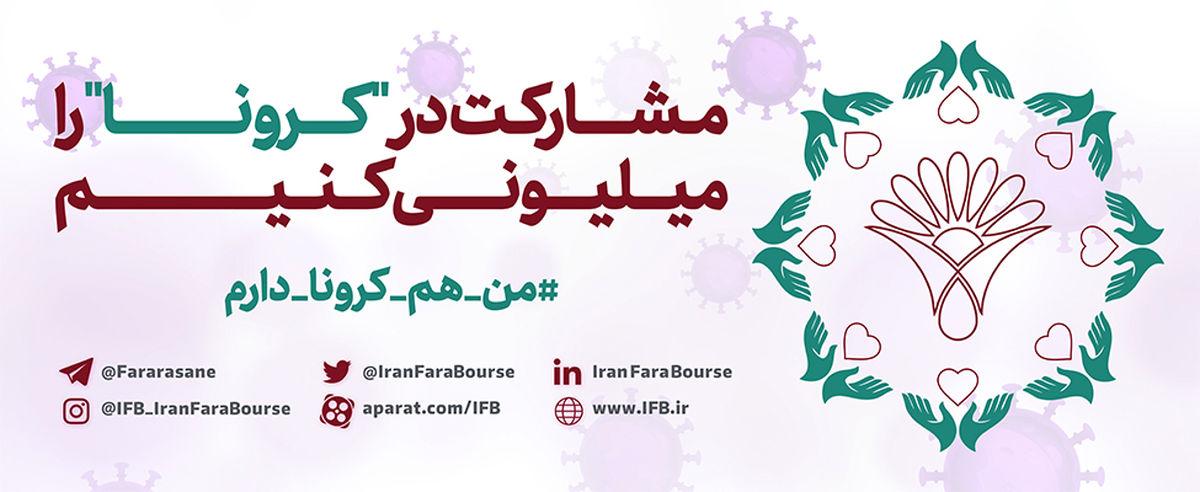 مشارکت 6 هزار و 326 نفری در کمپین مردمی بازار سرمایه ایران برای مقابله با کرونا
